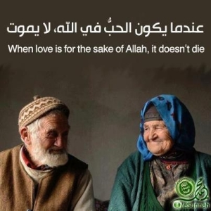 old couple love - love for the sake of allah